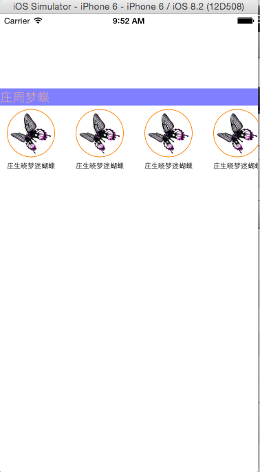 UITableView实现横向滑动